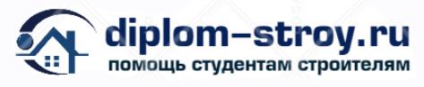 Diplom-Stroy.ru