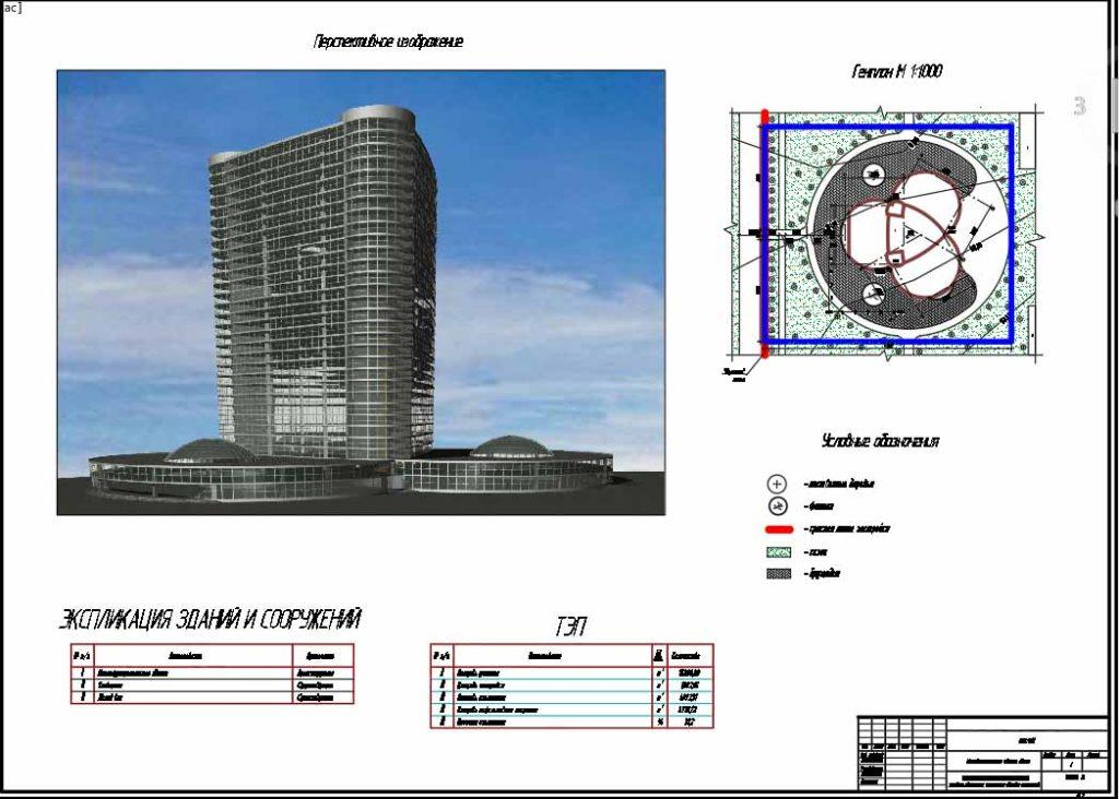 275. Многоэтажное многофункциональное здание с офисным блоком
