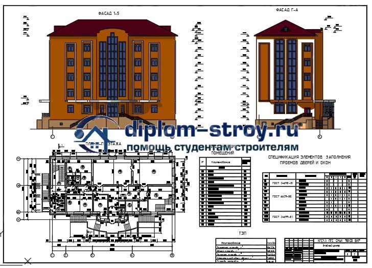 18. Проект 5 этажного учебного центра