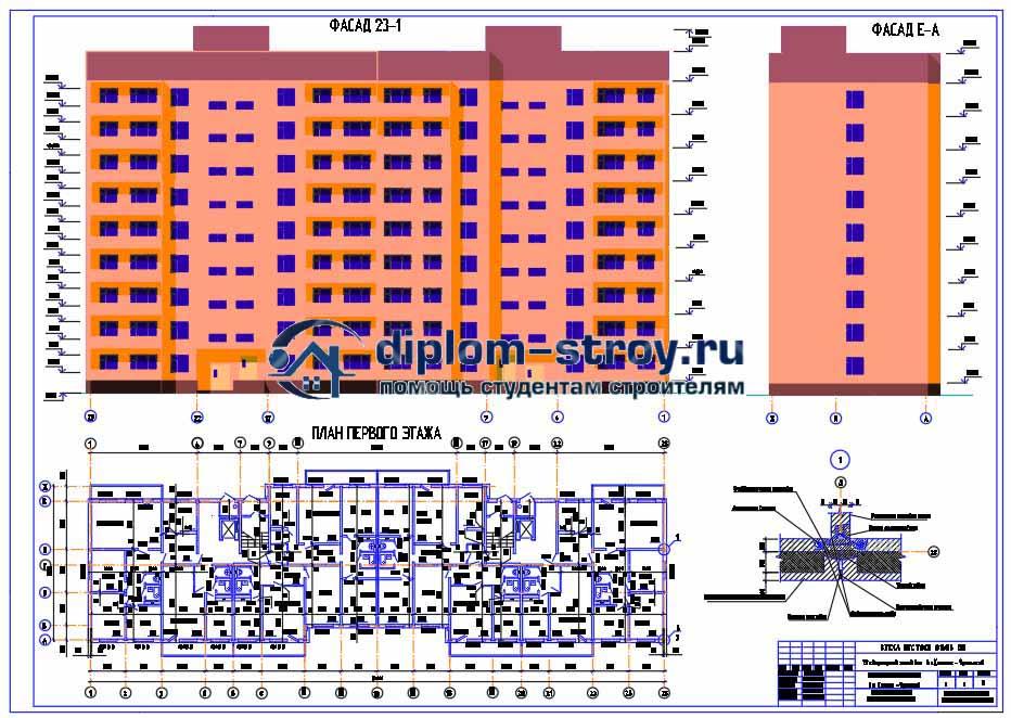 20. Проект строительства 72 квартирного жилого дома