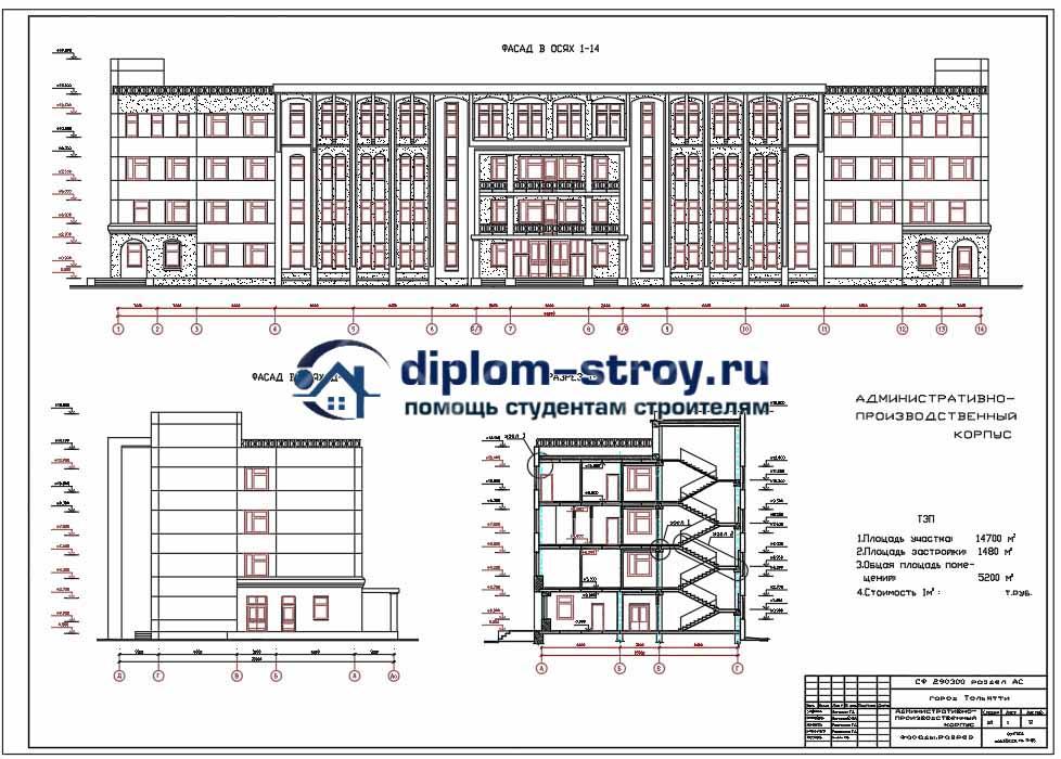 44. Дипломный проект строительство Административно-производственного корпуса
