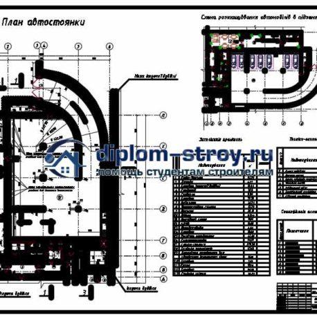 диплломный проект подземная автостоянка