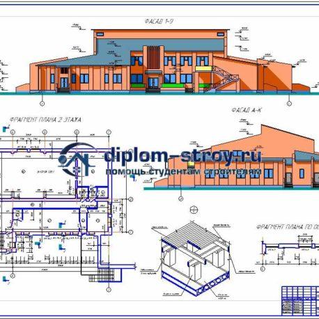 Дипломный проект общественного центра