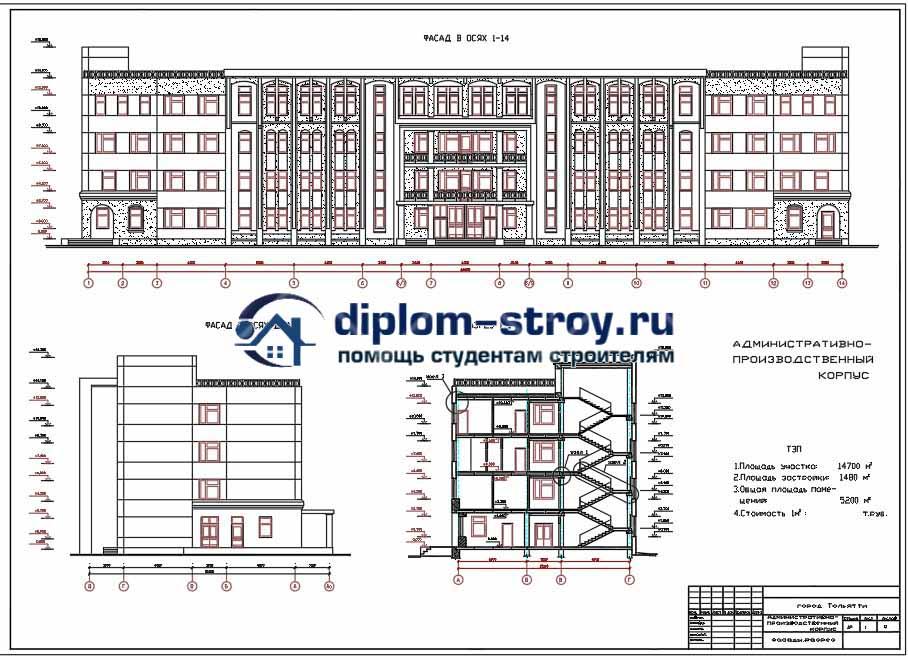 85 Проект Административно-производственного корпуса