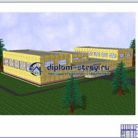 дипломный строительство спорткомплекса